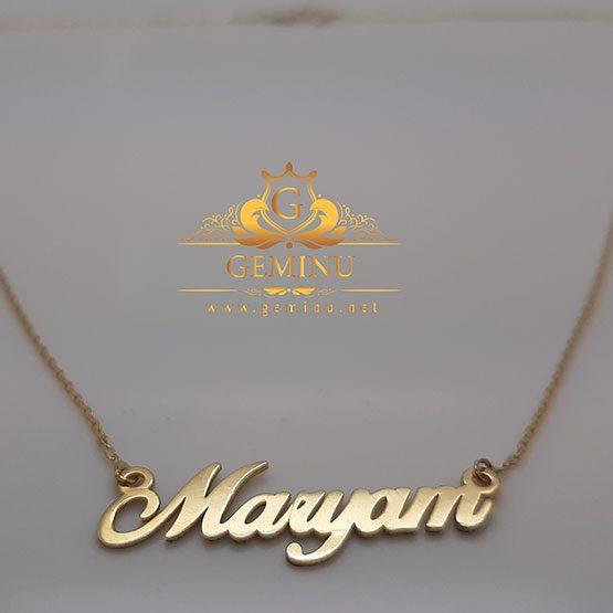 گردنبند طلا مریم | گردنبند طلا اسم مریم | گردنبند طلا اسم مریم انگلیسی | گردنبند طلا طرح مریم | گردنبند طلا با اسم مریم | گردنبند طلای اسم مریم